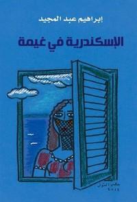 الاسكندرية فى غيمة - إبراهيم عبد المجيد