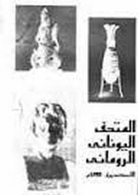 المتحف اليونانى الرومانى الاسكندرية 1895 - هيئة الأثار المصرية
