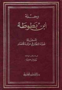 رحلة ابن بطوطة - المجلد الأول - ابن بطوطة