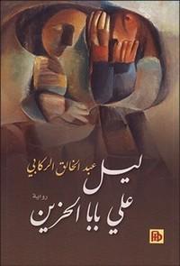 تحميل رواية ليل على بابا الحزين pdf مجانا تأليف عبد الخالق الركابي | مكتبة تحميل كتب pdf
