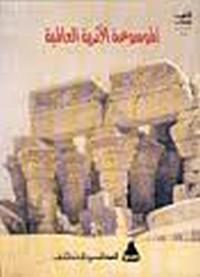 الموسوعة الأثرية العالمية - نخبة من العلماء
