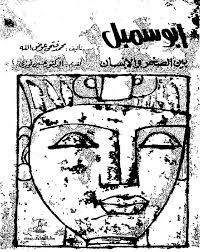 أبو سمبل بين الصخر والإنسان - د. محمد فتحى عوض الله