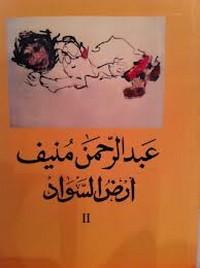 أرض السواد 2 - عبد الرحمن منيف