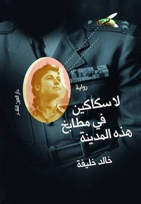 لا سكاكين فى مطابخ هذه المدينة - خالد خليفة