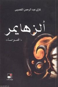 الزهايمر - غازى عبد الرحمن القصيبى