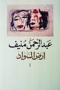 أرض السواد - عبد الرحمن منيف