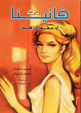 فانينا أو عشق الراهبة - بيير ساباش