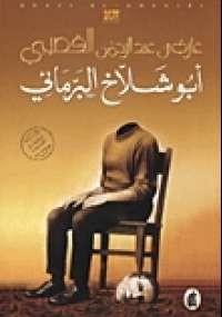 أبو شلاخ البرمائي - غازى القصيبى
