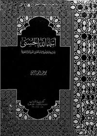 أسماء الله الحسنى ومرادفاتها وتأويلاتها باللغتين العربية والإنجليزية - محمد الزميتي