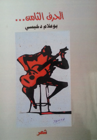 الحرف الثامن - بوعلام الدخيسي