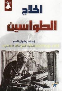 تحميل كتاب الطواسين pdf مجاناً تأليف الحلاج | مكتبة تحميل كتب pdf