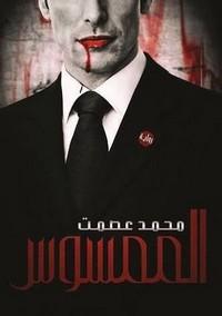 الممسوس - محمد عصمت