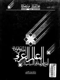 أطلس معلومات العالم العربى المجتمع والجغرافيا السياسية - رفيق البستانى - فيليب فارج