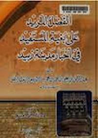 الفضل المذيد على بغية المستفيد فى أخبار مدينة زبيد - عبد الرحمن بن على الديبع