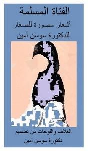الفتاة المسلمة - دكتورة سوسن أمين
