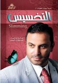 التخسيس والنصائح الغذائية لمشكلاتك الصحية - د. عادل عبد العال