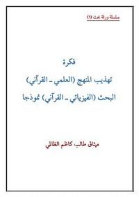 أبيات مشهورة وقصائد مغمورة - فهد الحيص