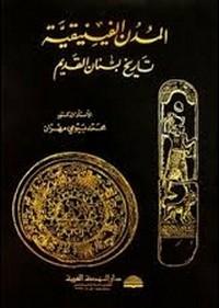 المدن الفينيقية تاريخ لبنان القديم - د. محمد بيومى مهران