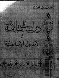 دراسات إسلامية في الأصول الإباضية - الشيخ بكير بن سعيد أعوشت