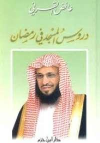 دروس المسجد في رمضان - عائض القرنى