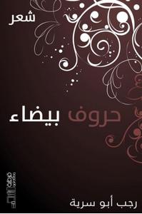 حروف بيضاء - رجب الطيب