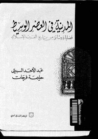 المدينة فى العصر الوسيط قضايا ووثائق من تاريخ الغرب الإسلامى - عبد الأحد السبيى - حليمة فرحات