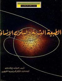 الطبيعة البشرية والسلوك الإنساني - جون ديوى