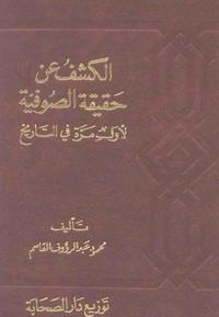 تحميل كتاب الكشف عن حقيقة الصوفية لأول مرة في التاريخ pdf مجاناً تأليف محمود عبد الرءوف القاسم | مكتبة تحميل كتب pdf