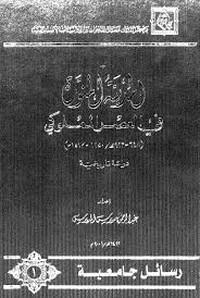 المدينة المنورة فى العصر المملوكى (648 - 923هـ - 1250 - 1517م) - عبد الرحمن مديرس المديرس