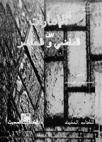 الإمارات بين الماضى والحاضر - د. محمد حسن العيدروس