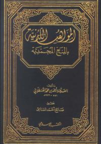 المواهب الّلدُنيّة بالمِنَح المحمدية - أحمد بن محمد القسطلاني