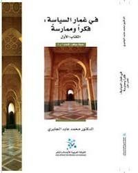في غمار السياسة فكراً وممارسة - الكتاب الأول - د. محمد عابد الجابرى