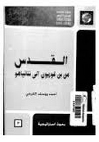 القدس من بن غوريون إلى نيتانياهو - أحمد يوسف القرعى