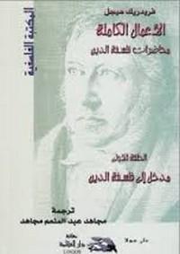محاضرات فلسفة الدين - مدخل الى فلسفة الدين - هيجل