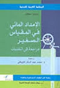 تحميل كتاب الإمداد المائي فى المقياس الصغير مراجعة فى التقنيات pdf مجاناً تأليف برايان سكنر | مكتبة تحميل كتب pdf