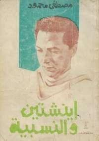 آينشتين والنسبية - د. مصطفى محمود