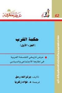 تحميل كتاب حكمة الغرب - 1 pdf مجاناً تأليف برتراند راسل | مكتبة تحميل كتب pdf
