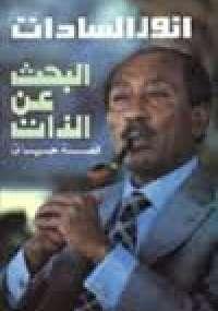 البحث عن الذات - محمد أنور السادات