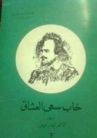 الصبر والذوق - عمرو خالد
