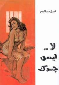 لا ليس جسدك - إحسان عبد القدوس
