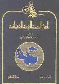 تاريخ الدولة العلية العثمانية - محمد فريد