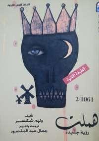حتى يغيروا ما بأنفسهم - عمرو خالد