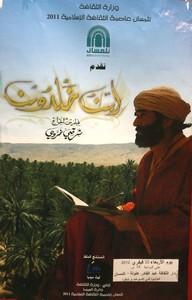 عبادات المؤمن - عمرو خالد