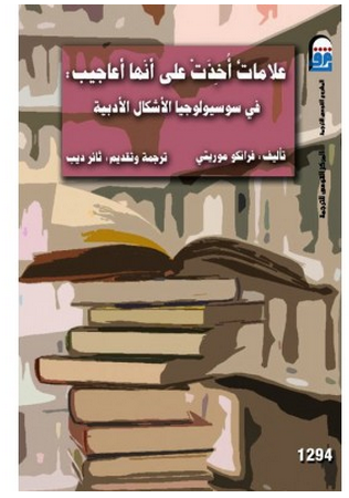 تحميل كتاب علامات أخذت على أنها أعاجيب : فى سوسيولوجيا الأشكال الأدبية pdf مجاناً تأليف فرانكو موريتى | مكتبة تحميل كتب pdf