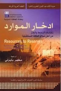 ادخار الموارد - وكالة الطاقة الدولية
