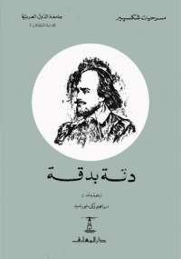 دقة بدقة - ويليام شكسبير