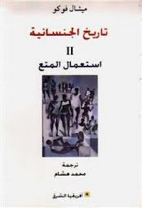 تحميل كتاب تاريخ الجنسانية - II- استعمال المتع pdf مجاناً تأليف ميشيل فوكو | مكتبة تحميل كتب pdf
