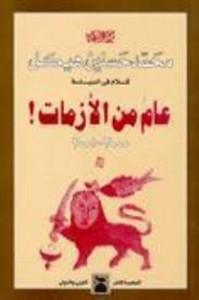 كلام في السياسة - عام من الأزمات 2000-2001 - محمد حسنين هيكل