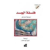 فلسفة الجسد - د. أحمد عبد الحليم عطية