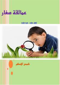 تحميل كتاب عمالقة صغار ل شمس الإسلام مجانا pdf | مكتبة تحميل كتب pdf